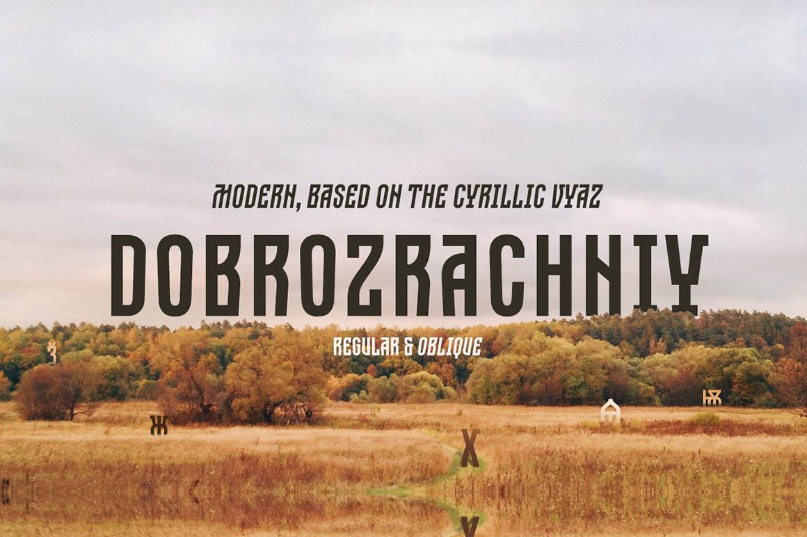 Dobrozrachniy1